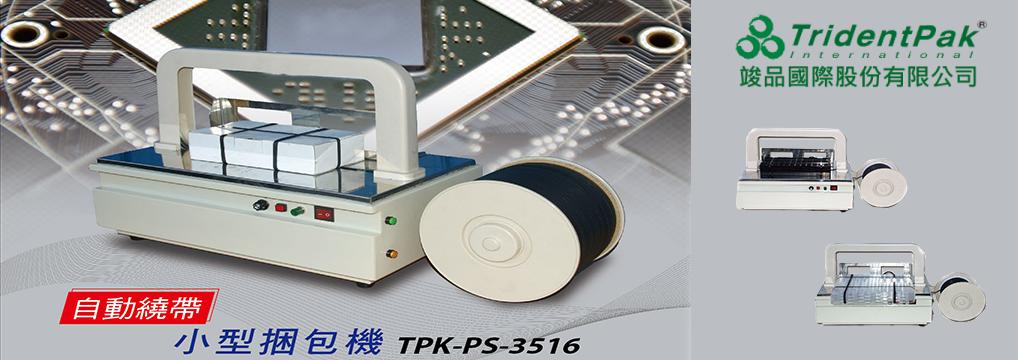 TPK-PS3516:自動繞帶小型捆包機/綑包機