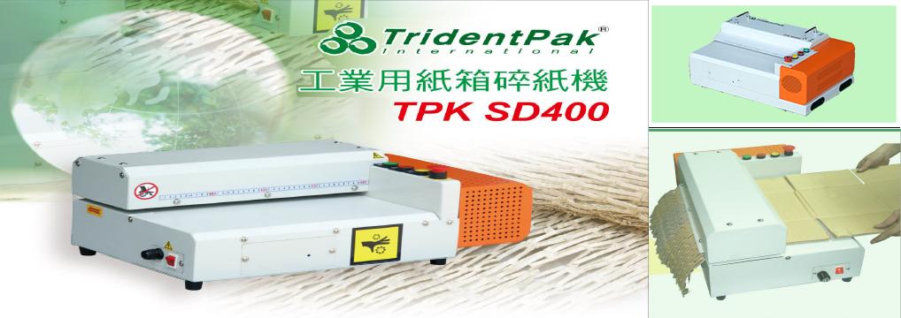 TPK-SD400工業用紙箱碎紙機