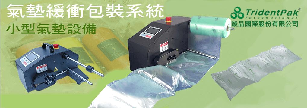 AR203:小用量緩衝氣墊機