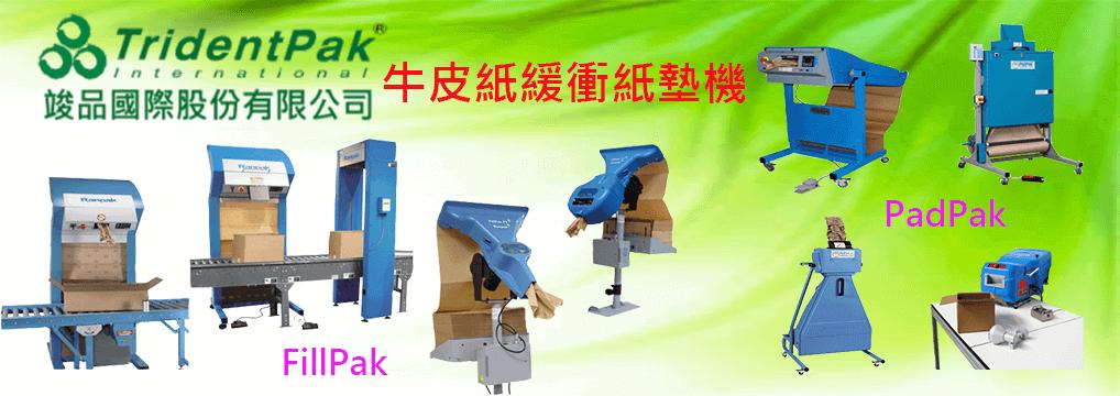紙墊包裝/紙墊機介紹