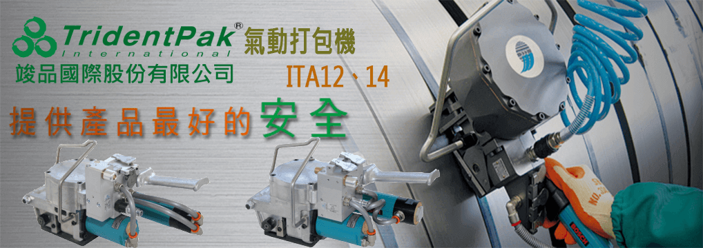 PET帶氣動打包機-ITA14