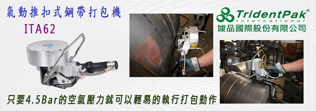 氣動推扣式鋼帶打包機-ITA62
