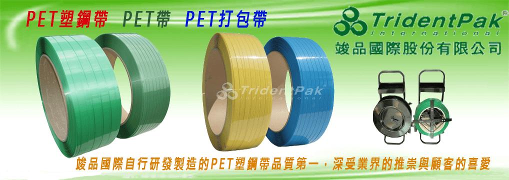 PET塑鋼帶:PET塑鋼帶