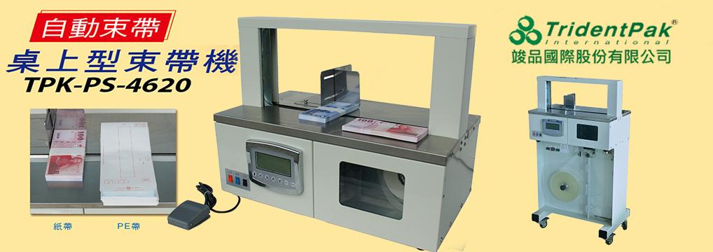 TPK-PS-4620桌上型自動束帶機
