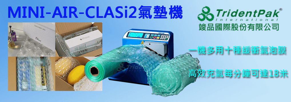 MINI-AIR CLASi2氣墊機