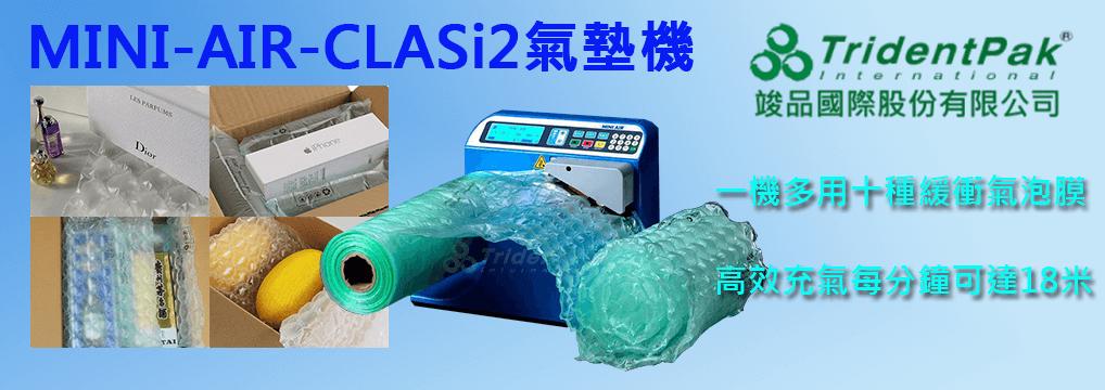 MINI-AIR CLASi2氣墊機