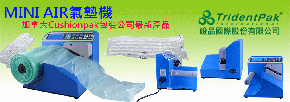 MINI-AIR 氣墊機
