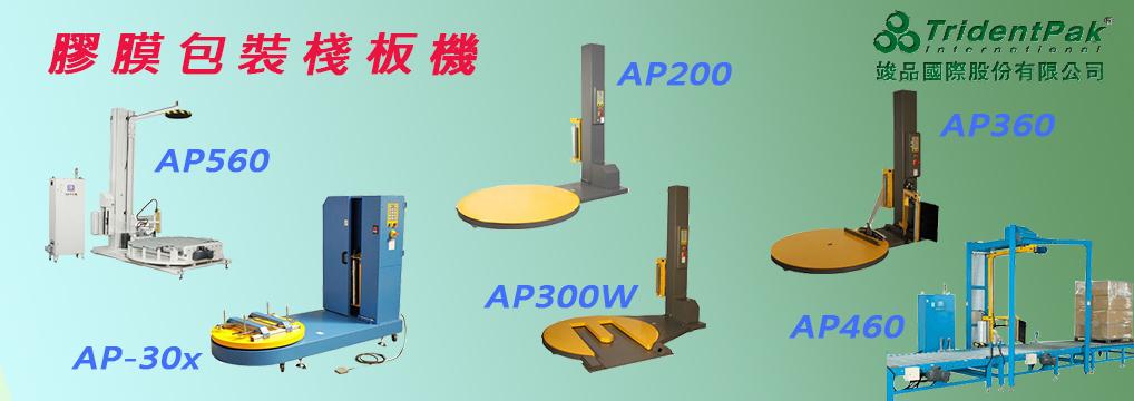 膠膜包裝-裹膜機/膠膜棧板機種簡介