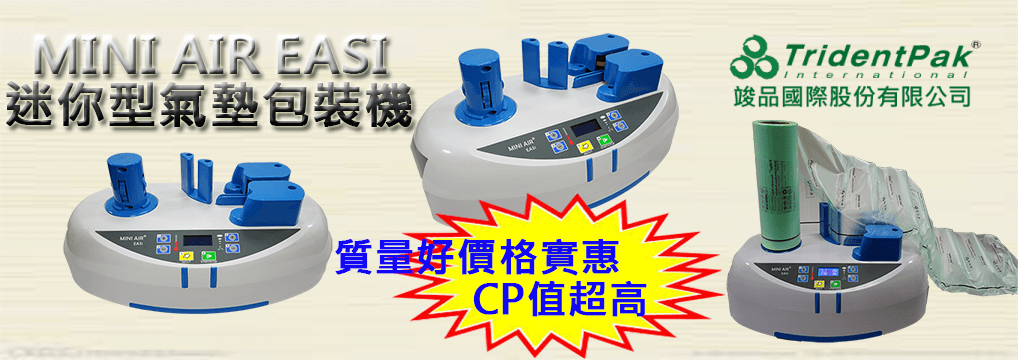 迷你型氣墊包裝機MINI AIR EASI