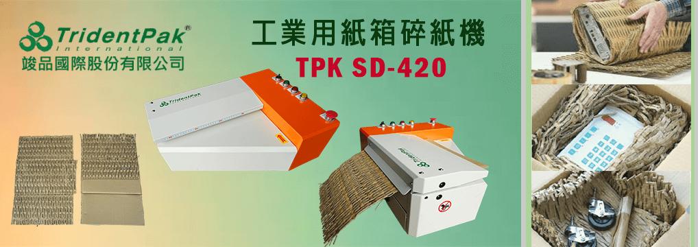 TPK-SD420工業用紙箱碎紙機