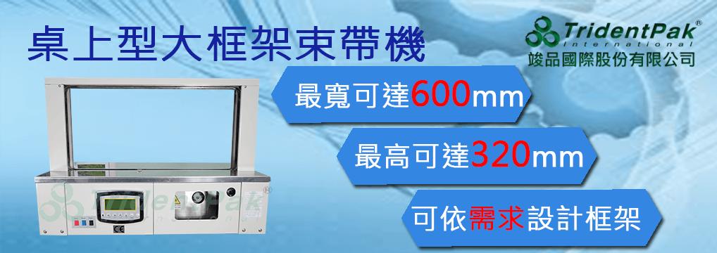 桌上型大框架束帶機TPK-PS-6032