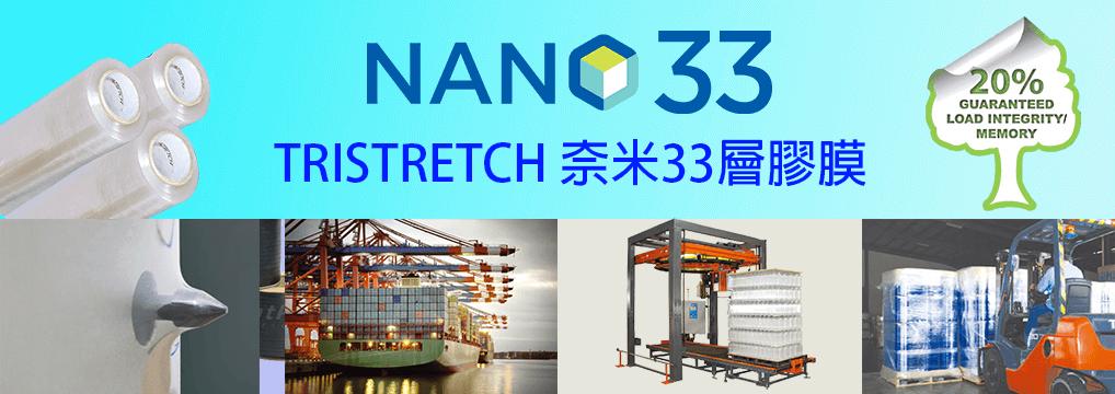 NANO33棧板纏繞PE伸縮膜
