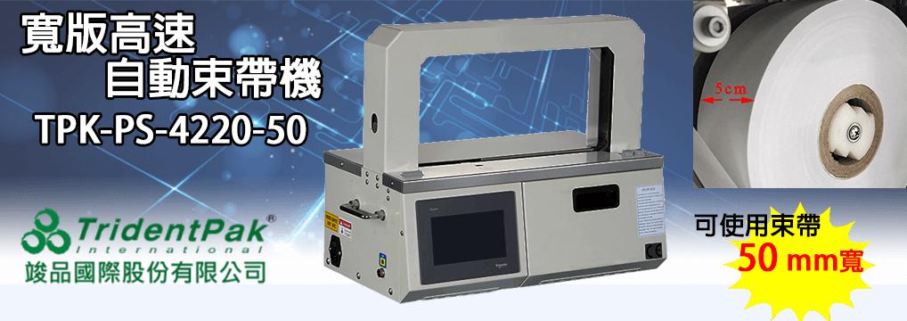 寬版高速自動束帶機TPK-PS-4220-50