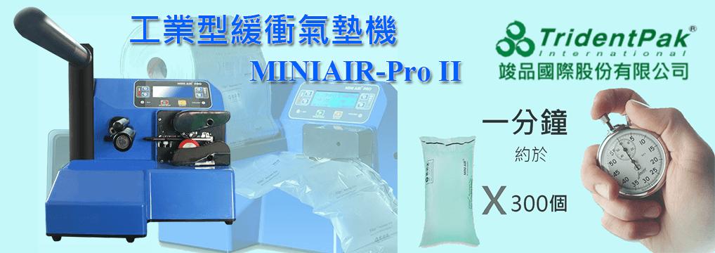 工業型緩衝氣墊機MINIAIR-Pro II
